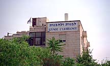 [ The Livnot U'Lehibanot building in Jerusalem ]