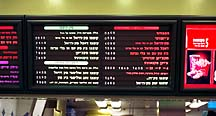 [ McDonalds menu board near Ben Yehuda street, Jerusalem ]